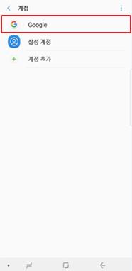 구글 계정 선택 화면