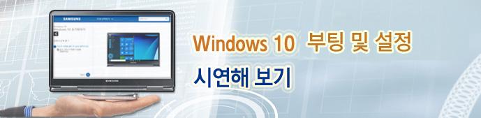 Windows 10 부팅 및 설정 관련 시연해보기