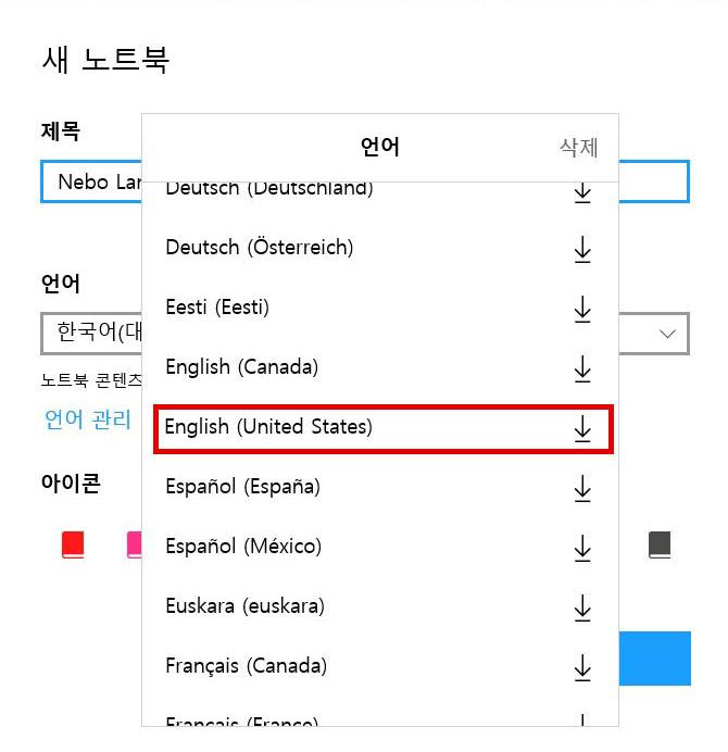 언어를 English(United States)로 선택하는 화면