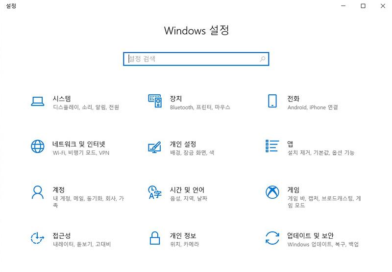윈도우가 재부팅되어 Windows 설정의 언어가 한국어로 보이는 예시 화면