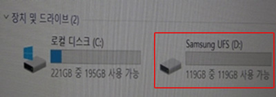 탑색기에서 장치 및 드라이브 항목에 samsung UFS 인식된 예시 화면