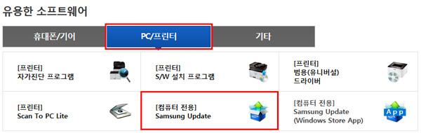 3366사이트의 다운로드 첫화면 왼쪽에 Samsung Update(sw update) 설치파일 화면