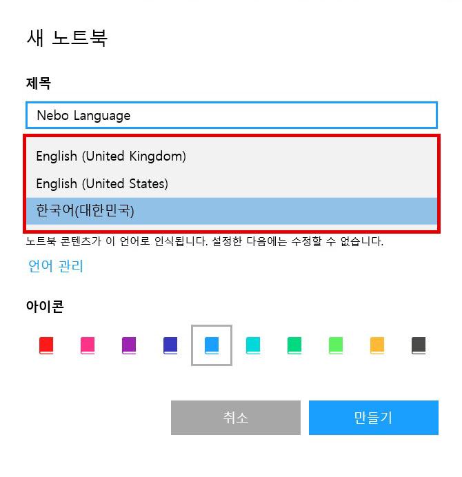 새 노트북창에서 언어 항목을 원하는 언어로 변경하는 화면