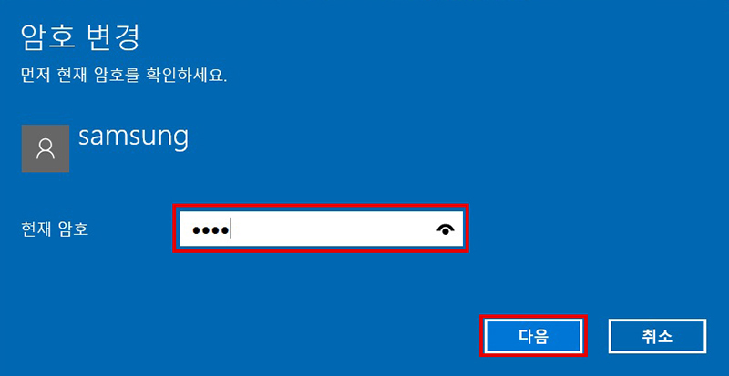 현재 암호 입력 후 오른쪽 아래의 다음 버튼 선택하는 화면
