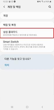 삼성 클라우드 선택