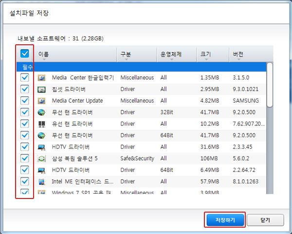 설치 파일 저장 화면으로 각종 드라이버와 소프트웨어가 보이고 저장하기를 할수 있는 화면창