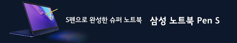 S펜으로 완성한 슈퍼 노트북 삼성 노트북 PEN S
