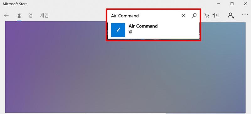 맨위의 검색창에 Air Command로 검색하는 화면