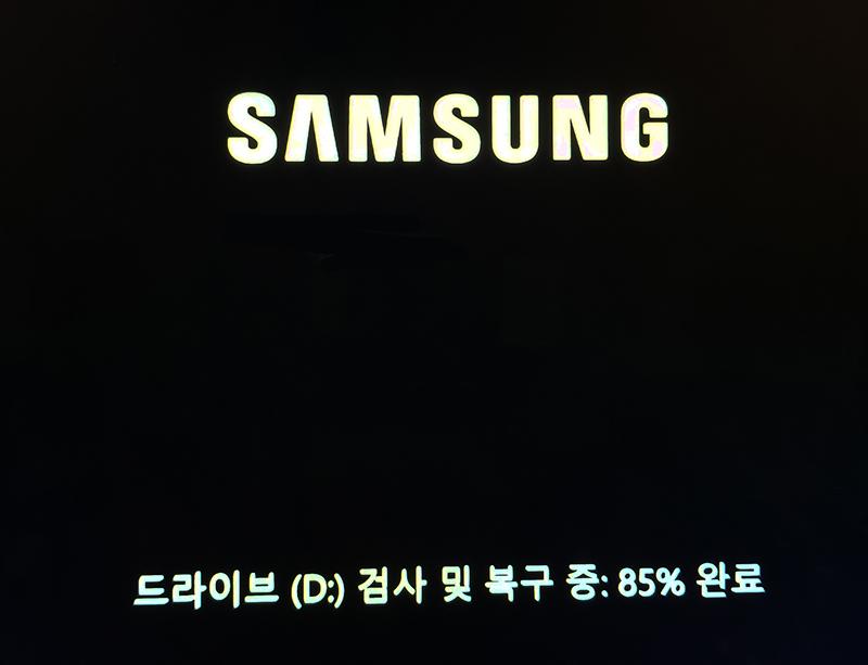 안전모드로 부팅되면서 드라이브(D:) 검사 및 복구 중으로 진행되는 예시 화면