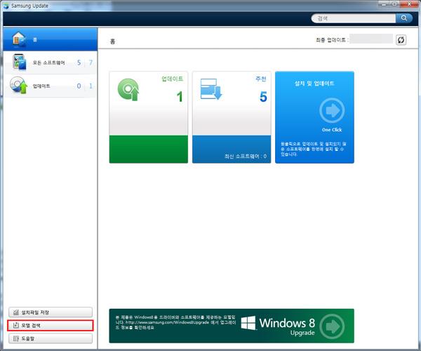SW Update(Samsung Update) 실행화면으로 모든 소프트웨어를 선택한 화면창