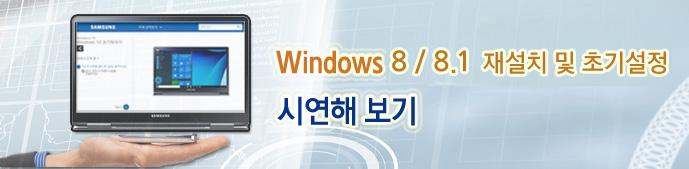 Windows 8 / 8.1 재설치 및 초기설정 관련 시연해보기