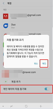 맨 하단의 개인 데이터 자동 동기화 끄기로 선택 후 자동 동기화 끄기창에서 오른쪽 하단에 확인 선택 화면