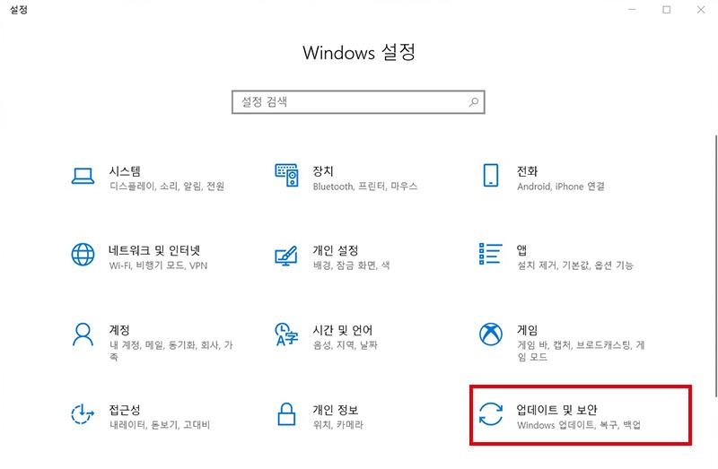 Windows 설정창에서 오른쪽 아래의 업데이트 및 보안을 선택하는 화면