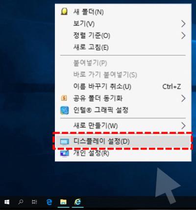 바탕화면에 마우스 오른쪽 버튼을 눌러 나타난 창에서 아래쪽 디스플레이 설정을 선택하는 화면