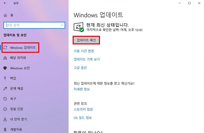 왼쪽 상단의 Windows 업데이트 선택 후 오른쪽 상단의 업데이트 확인 버튼 선택 화면