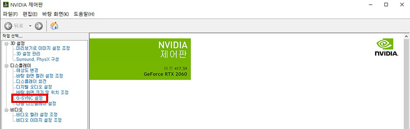 왼쪽 중간에 보이는 디스플레이 항목에서 아래에 있는 6번째에 있는 G-SYNC 설정을 선택하는 화면