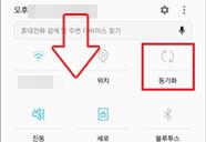 휴대폰 홈 화면의 상단바를 아래로 내린 후 오른쪽에 보이는 동기화를 눌러 켜는 예시 화면