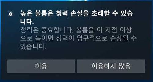 높은 볼륨은 청력 손실을 초래할 수 있습니다창에서 허용 버튼 또는 허용하지 않음 버튼 선택하는 예시 화면