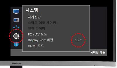왼쪽 아래의 시스템 메뉴 선택 후 아래쪽에 있는 Display port 버전을 1.2↑으로 선택 화면
