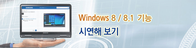 Windows 8 / 8.1 기능 관련 시연해보기