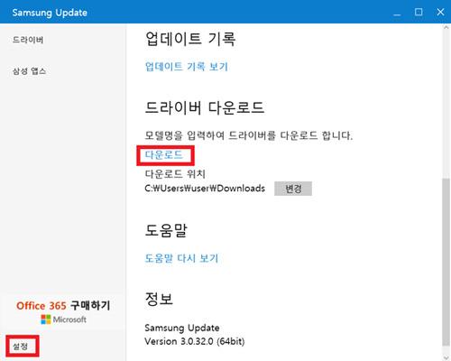 Samsung Update App 실행 후 왼쪽 하단 설정 - 드라이버 다운로드 - 다운로드 선택합니다