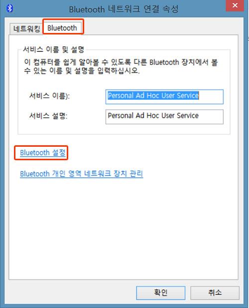 bluetooth탭에서 왼쪽 중간에 보이는 bluetooth 설정을 클릭하는 화면
