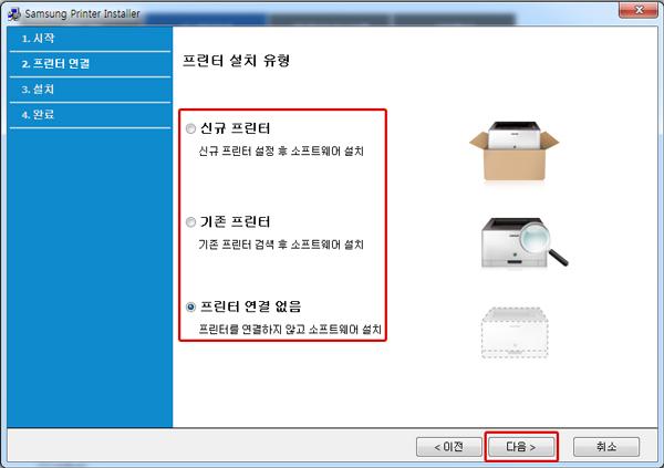 신규 프린터 기존 프린터 프린터 연결 없음 중 선택 후 다음 버튼을 클릭합니다