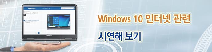 Windows 10 인터넷 관련 시연해보기
