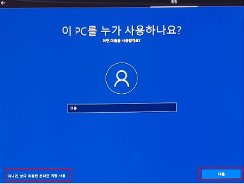 사용자 이름 화면에서 아니오를 선택하거나 다음을 선택하기