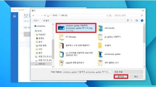 컴퓨터에서 보내려는 파일 선택 후 맨 하단의 열기 버튼 클릭하는 화면
