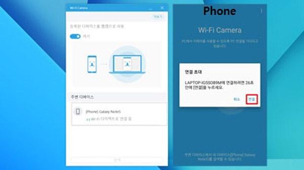 폰에 연결 초대 메시지가 표시되어 오른쪽에 보이는 연결 버튼 선택하는 화면