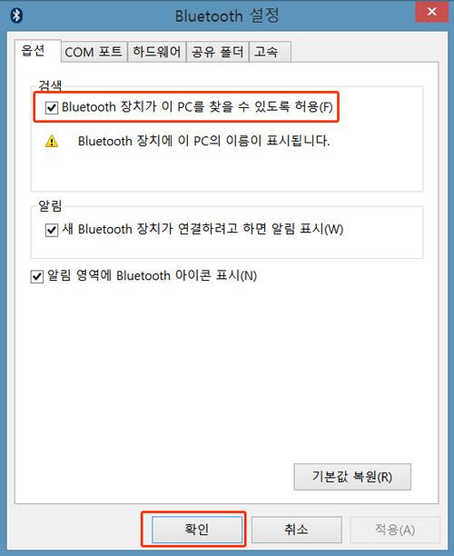 옵션의 검색에 있는 bluetooth 장치가 이 pc를 찾을 수 있도록 허용을체크한 후 확인버튼 선택 화면