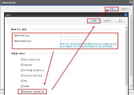 허용할 서비스에서 네트워크 스캔 매니저항목을 체크후 적용을 클릭하는 화면