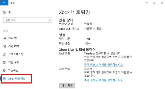 Xbox 네트워킹 메뉴 선택