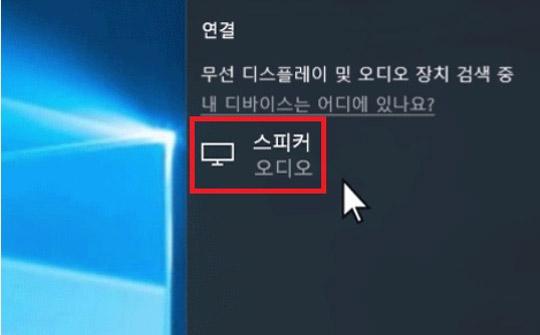 연결 항목에서 검색된 스피커를 선택하는 화면