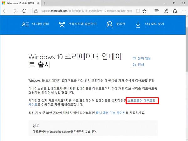 윈도우10 크리에이터 업데이트 창에서 오른쪽 중간에 있는 '소프트웨어 다운로드 사이트' 선택하는 화면
