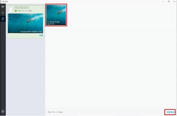 simple sharing 실행 후 공유된 파일을 클릭후 오른쪽 하단의 다운로드 버튼을 눌러 수신받는 화면