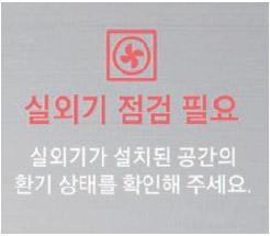 실내기 디스플레이에 실외기 점검 필요, 실외기가 설치된 공간의 환기 상태를 확인하라는 표시 이미지