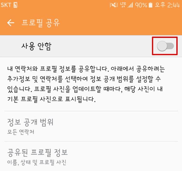 휴대폰의 연락처에서 내 프로필에 있는 프로필 공유를 사용으로 변경하는 화면