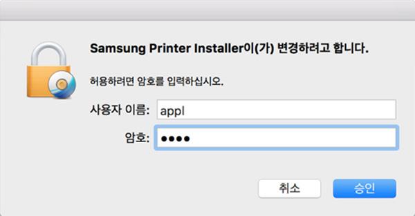 Samsung Printer Installer가 변경하려고 한다는 화면으로 사용자 이름과 암호 입력 후 승인버튼 선택 화면
