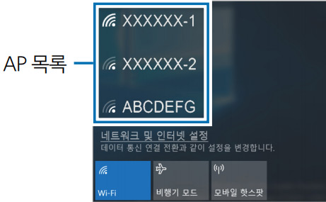 wi-fi에서 ap목록이 나오는 화면