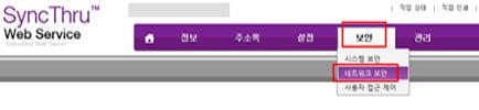 상단 중간에 있는 보안 선택 후 네트워크 보안 선택하는 화면