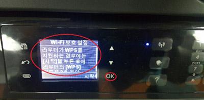 라우터가 wps를 지원하는 경우에는 시작을 누른후에 라우터의 wps버튼을 .. 문구 화면에서 오른쪽 하단의 ok버튼 선택 화면