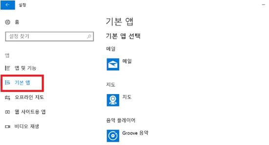 기본 앱 메뉴 선택