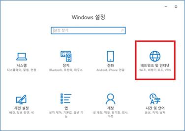 네트워크 및 인터넷 아이콘 클림하는 화면