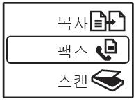 조작부화면에서 복사 아래에 있는 팩스 선택하는 예시 화면