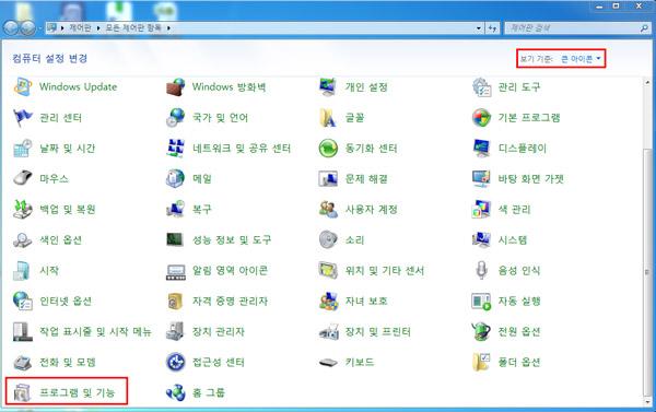 왼쪽 하단의 프로그램 및 기능 선택 화면