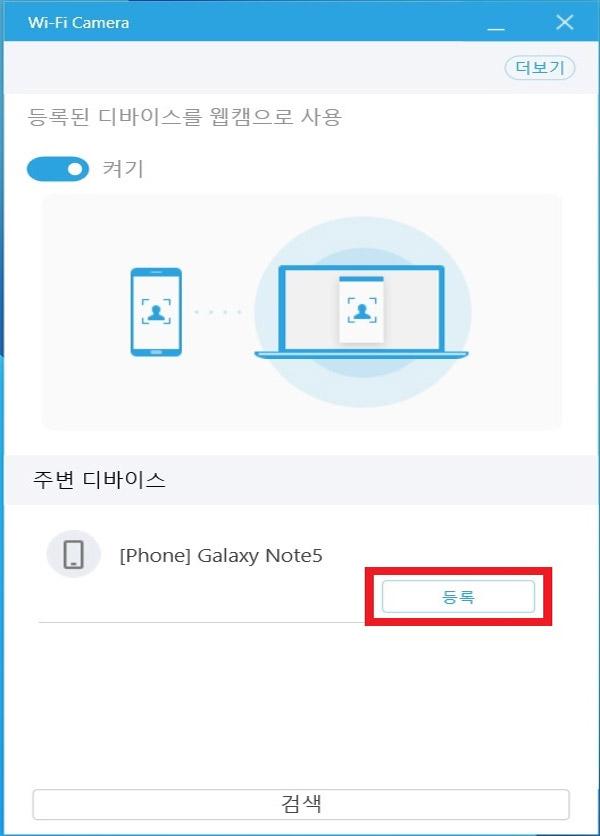갤럭시 노트5 검색되어 오른쪽에 있는 등록 버튼 선택하는 예시 화면