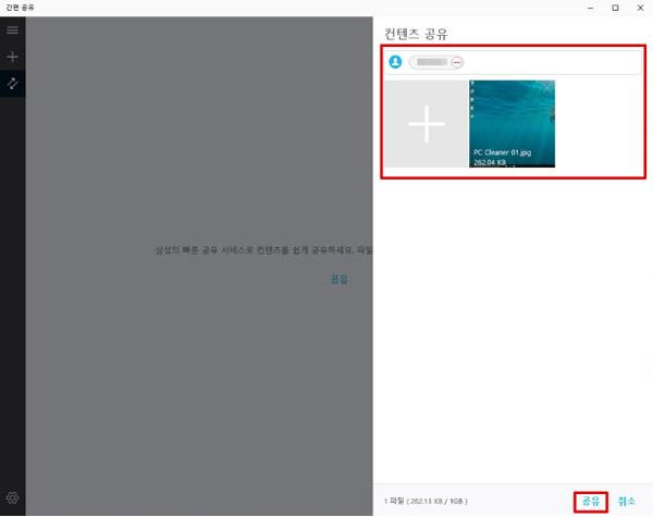 오른쪽 상단의 +버튼을 눌러 공유할 파일을 선택한 후 오른쪽 아래 공유 버튼을 선택하는 화면