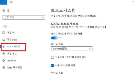 브로드캐스팅 메뉴 선택